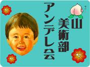桃山学院大学美術部アンデレ会
