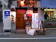 食彩や魚太郎 御徒町店