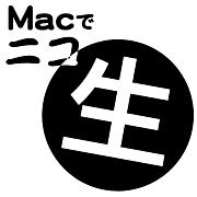 Macでニコ生