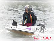 競艇選手 夏山 亮平(4462)