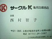 ☆サークルK 亀岡加塚西店☆