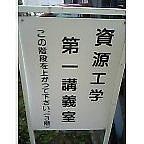 京都大学工学部地球工学科資源