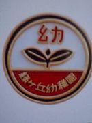 大里学園☆緑ヶ丘幼稚園