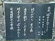 相野山小学校 卒業生