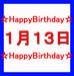 ☆1月13日生まれ☆