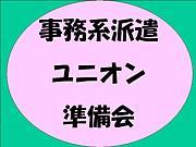 事務系派遣社員ユニオン準備会