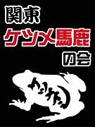 ☆関東ケツメ馬鹿の会☆