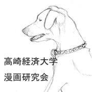 高崎経済大学マンガ研究会