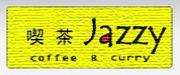 喫茶Jazzy