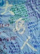 AFS☆大島CAMP2007