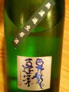 チーム神奈川 with 日本酒
