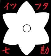 イツモフタリデ*SAMURAI7