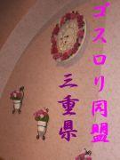 三重県☆ゴスロリ同盟☆