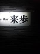 松阪☆men's来夢★