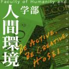 法政大学人間環境学部
