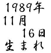 1989年11月16日生まれ