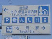 国道47号 あ・ら・伊達な道の駅