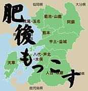 熊本県人会-愛媛県支部