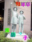 京築っこ〜98年度卒生〜