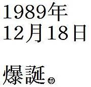 1989年12月18日生まれ