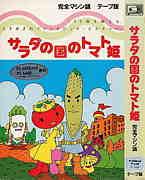 サラダの国のトマト姫/サラトマ