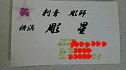刺青彫師…横浜彫星