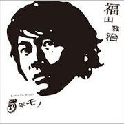 福山雅治♪5年モノ