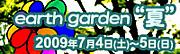 earth garden@代々木公園