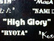 High Gloryより愛を込めて!
