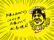 どこに行っても城島健司ファン!
