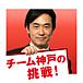 神戸リメイクプロジェクト