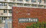 響南中学校