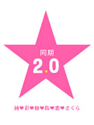 DoCoMo同期☆6