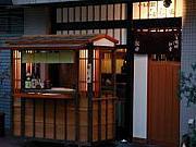 いも焼酎と和肴『松田』