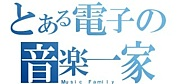 東北電子専門学校:軽音部