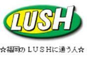 福岡のLUSHに通う人