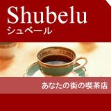喫茶*シュベール