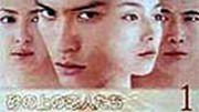 砂の上の恋人たち