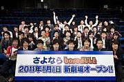 base→5up→よしもと漫才劇場