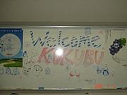 国分☆2009年入社