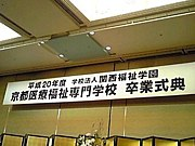 京都医療福祉専門学校09年卒業生