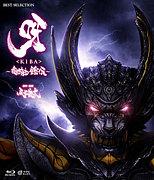 呀〈KIBA〉-暗黒騎士鎧伝-