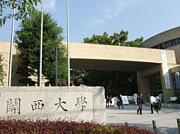 関西大学★2013☆新入生