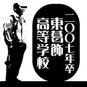 東葛飾2007年卒業生!