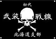 武装戦線北海道支部