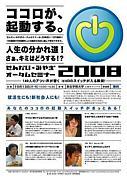 オータムセミナー2008
