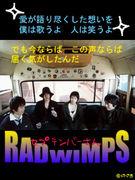 RADWIMPS〜セプテンバーさん〜