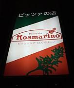 Pizzeria Rosmarino