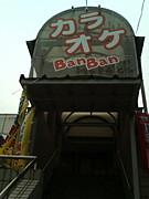 カラォケBanBan越谷一号店