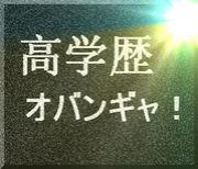 ◆◆高学歴オバンギャ!!◆◆